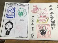 太子堂八幡神社の写真・動画_image_233681