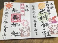 氷川神社の写真・動画_image_233686