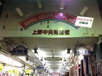 御徒町駅の写真・動画_image_23622