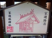 生國魂神社の写真・動画_image_236635