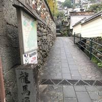 長崎市亀山社中記念館の写真・動画_image_242693