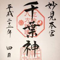 千葉神社の写真・動画_image_245751