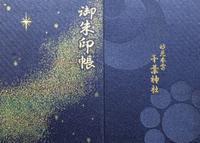 千葉神社の写真・動画_image_245761