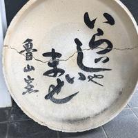 伊万里大川内山の写真・動画_image_246280