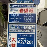 広島カプセルホテル&サウナ岩盤浴 ニュージャパンEXの写真・動画_image_250842