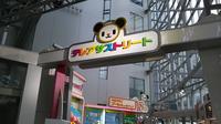 テレビ朝日本社の写真・動画_image_250978
