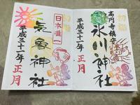 氷川神社の写真・動画_image_251433