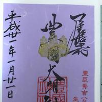 豊国神社の写真・動画_image_251760