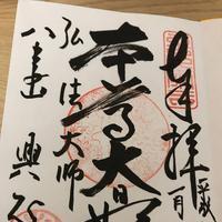 興正寺公園の写真・動画_image_251769