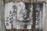 成願寺(中風寺)の写真・動画_image_253561