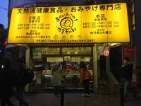 あべのたこやき やまちゃん 天王寺北口店の写真・動画_image_254196