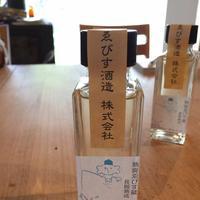 ゑびす酒造(株)の写真・動画_image_257011