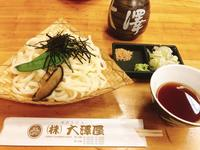 大澤屋第一店舗の写真・動画_image_259279