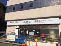 箱根ロープーウェイ 早雲山駅の写真・動画_image_269370