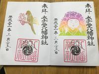 太子堂八幡神社の写真・動画_image_269553