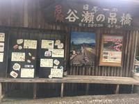 谷瀬の吊り橋の写真・動画_image_274204