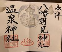 朝見神社の写真・動画_image_276908