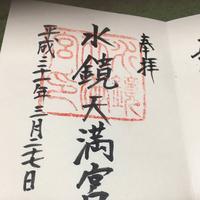 水鏡天満宮の写真・動画_image_277886
