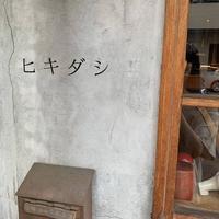 ヒキダシカフェの写真・動画_image_279814