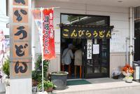 こんぴらうどん工場併設店の写真・動画_image_280334