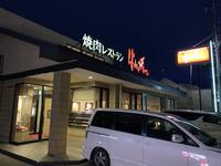 焼肉レストランはんがん西那須野店の写真・動画_image_282249