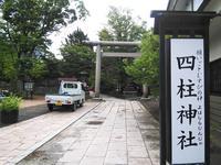 四柱神社の写真・動画_image_286083