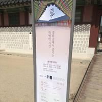 景福宮(Gyeongbokgung)の写真・動画_image_286595