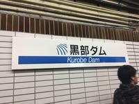 扇沢駅の写真・動画_image_289561