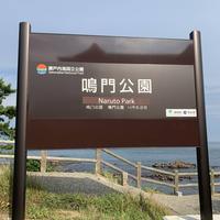 鳴門公園の写真・動画_image_293939