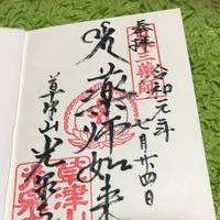 光泉寺の写真・動画_image_296078