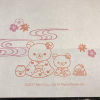 嵐山 りらっくま茶房の写真・動画_image_299377