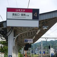 鞍馬駅の写真・動画_image_299444