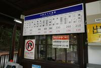 鞍馬駅の写真・動画_image_299446