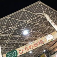 ひろめ市場の写真・動画_image_303712