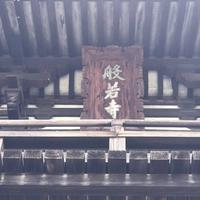 般若寺の写真・動画_image_305899