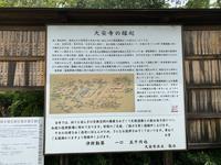 大安寺の写真・動画_image_306927