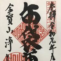 浄智寺の写真・動画_image_309655