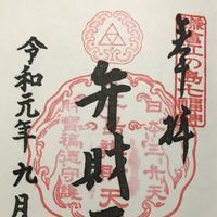 江島神社の写真・動画_image_309674