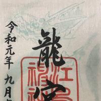 江島神社の写真・動画_image_309675
