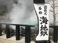 別府地獄めぐりの写真・動画_image_311314