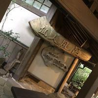 黒川温泉の写真・動画_image_311854