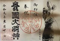 豊国神社の写真・動画_image_312096