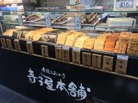 寺子屋本舗 嵐山渡月橋店の写真・動画_image_312114