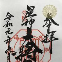 大将軍八神社の写真・動画_image_312132