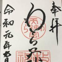 わら天神宮の写真・動画_image_312151