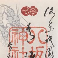 八坂神社の写真・動画_image_312227