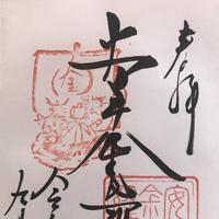 安井金比羅宮の写真・動画_image_312239
