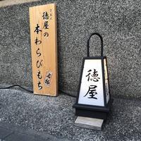 ぎおん徳屋の写真・動画_image_312259