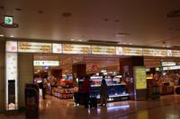 函館空港の写真・動画_image_314205