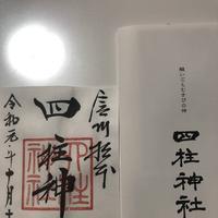 四柱神社の写真・動画_image_318343